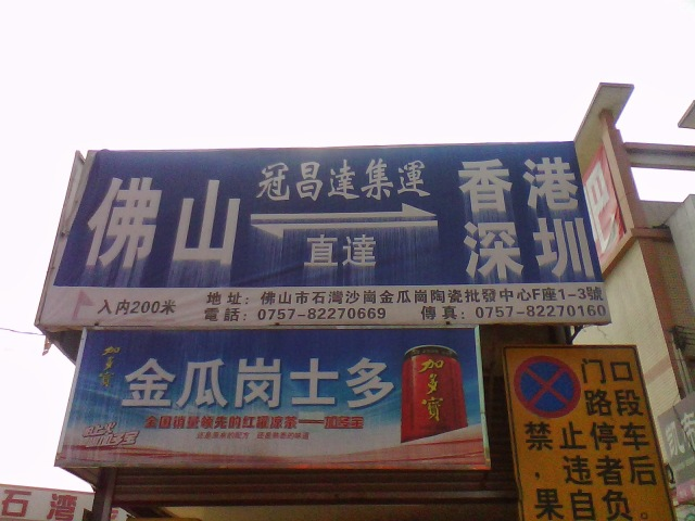 www.shknw.com金銀倉--冠昌達中港貨運公司