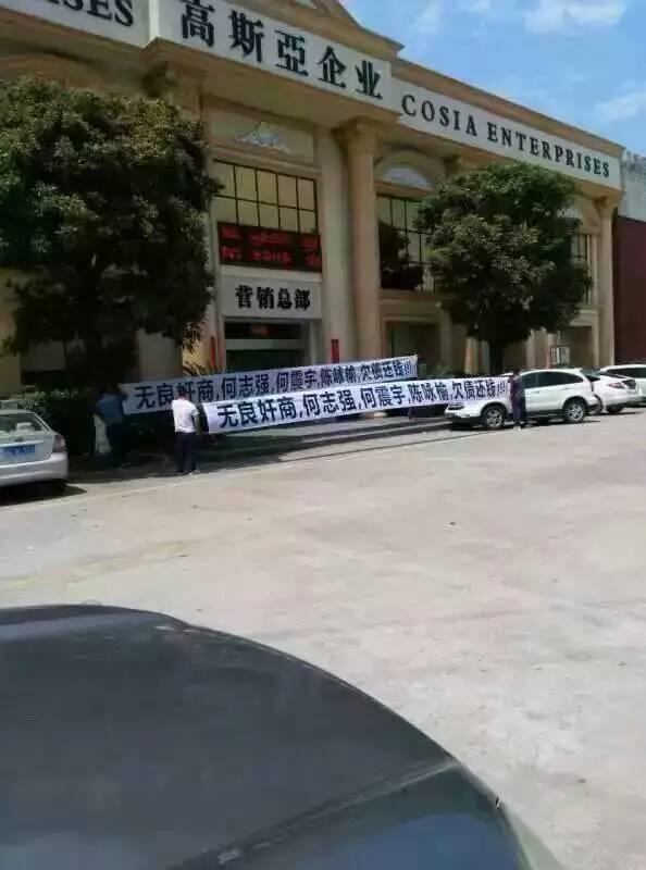陶瓷行业重大事件:广东四会千亿木纹砖企业拖欠供应商货款,恶意拖欠工人工资,被人拉横幅和堵路.