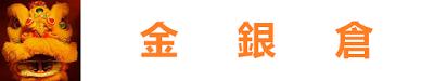www.shknw.com金銀倉——特價磚,慳錢裝修,平價磁磚,平價傢俬