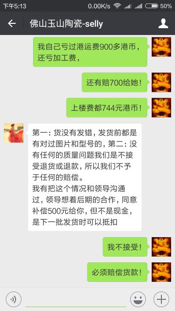 佛山玉山陶瓷有限公司史玉霞给予的回复和处理方案: