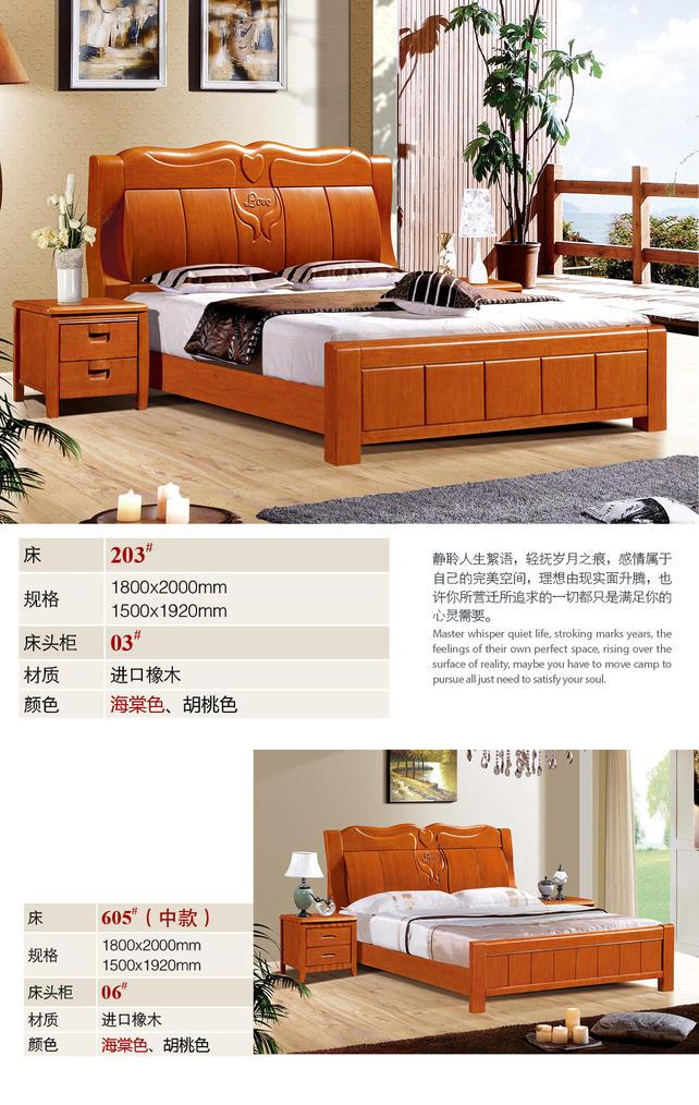 xingjuejiaju-203-605
