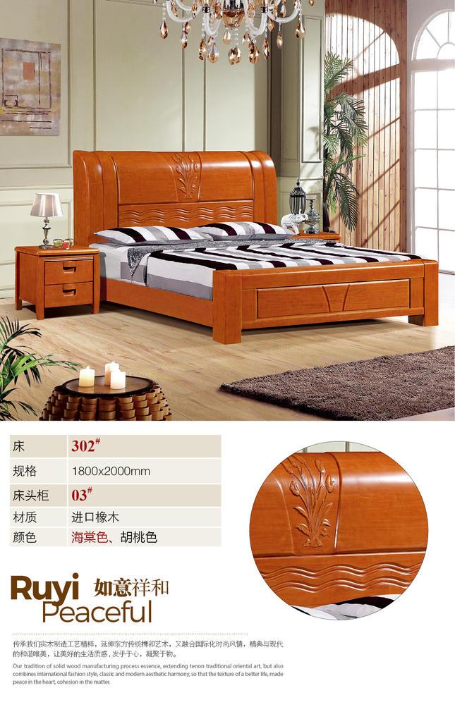 xingjuejiaju-302