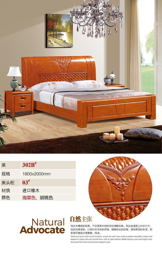 xingjuejiaju-302B