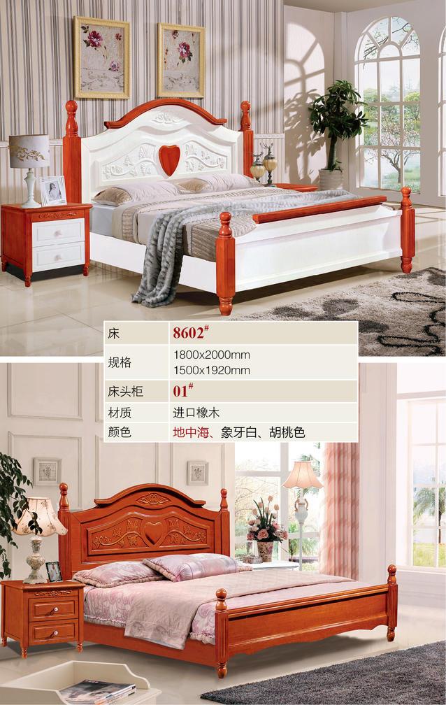 xingjuejiaju-8602