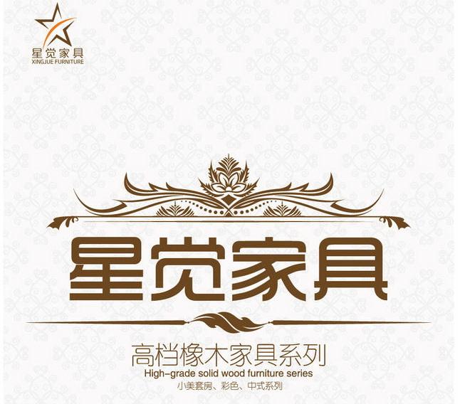 xingjuejiaju-LOGO2